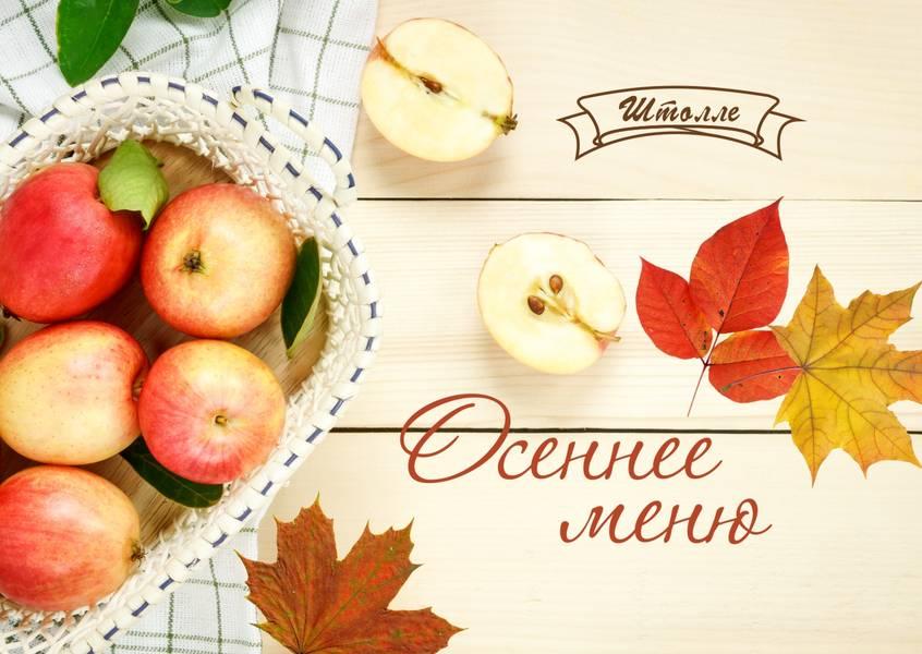сегодня будем картинки для осеннего меню плодовые